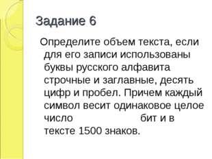 Задание 6 Определите объем текста, если для его записи использованы буквы рус