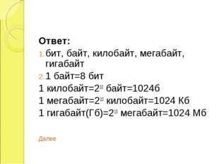 Ответ: бит, байт, килобайт, мегабайт, гигабайт 1 байт=8 бит 1 килобайт=210 ба