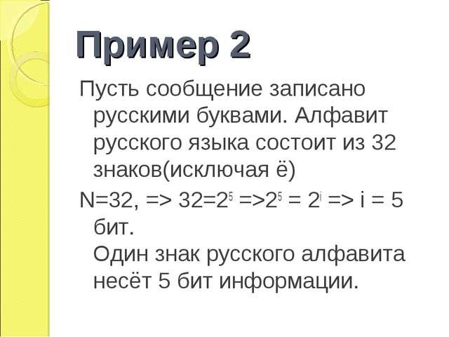 Пример 2 Пусть сообщение записано русскими буквами. Алфавит русского языка со...