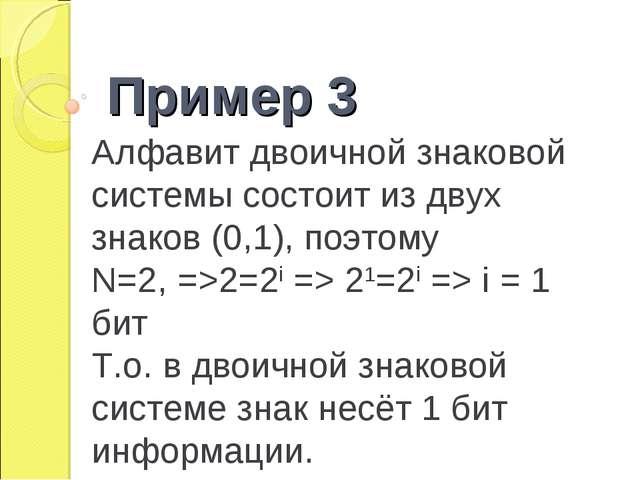 Пример 3 Алфавит двоичной знаковой системы состоит из двух знаков (0,1), поэт...