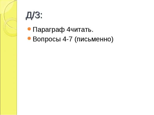 Д/З: Параграф 4читать. Вопросы 4-7 (письменно)