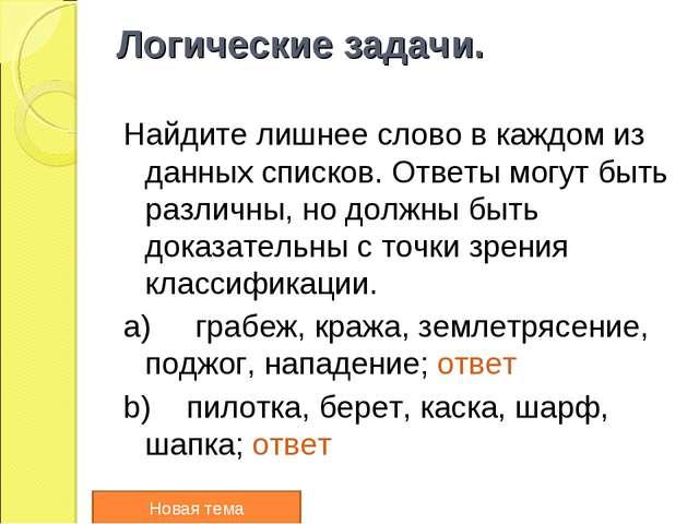 Логические задачи. Найдите лишнее слово в каждом из данных списков. Ответы мо...