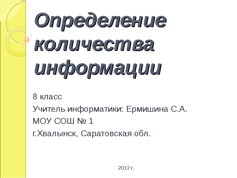 Определение количества информации 8 класс Учитель информатики: Ермишина С.А....