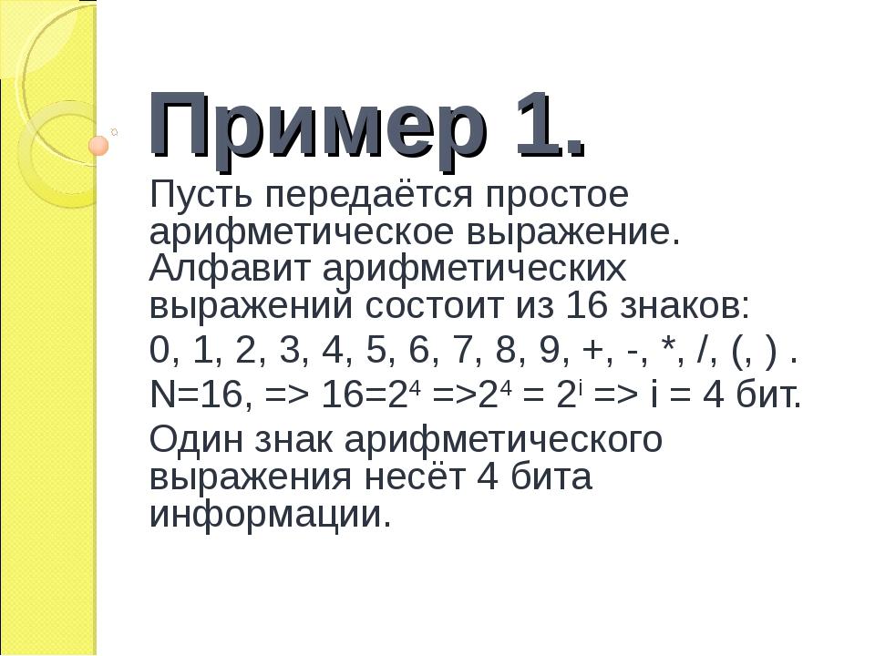 Пример 1. Пусть передаётся простое арифметическое выражение. Алфавит арифмети...
