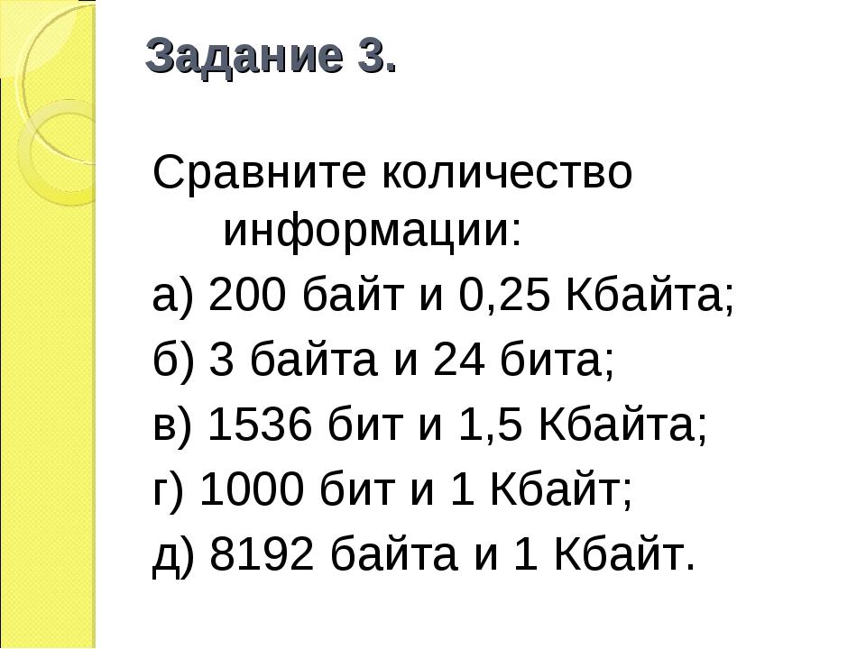 Задание 3. Сравните количество информации: а) 200 байт и 0,25 Кбайта; б) 3 ба...