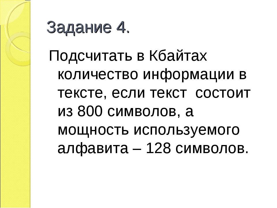 Задание 4. Подсчитать в Кбайтах количество информации в тексте, если текст со...