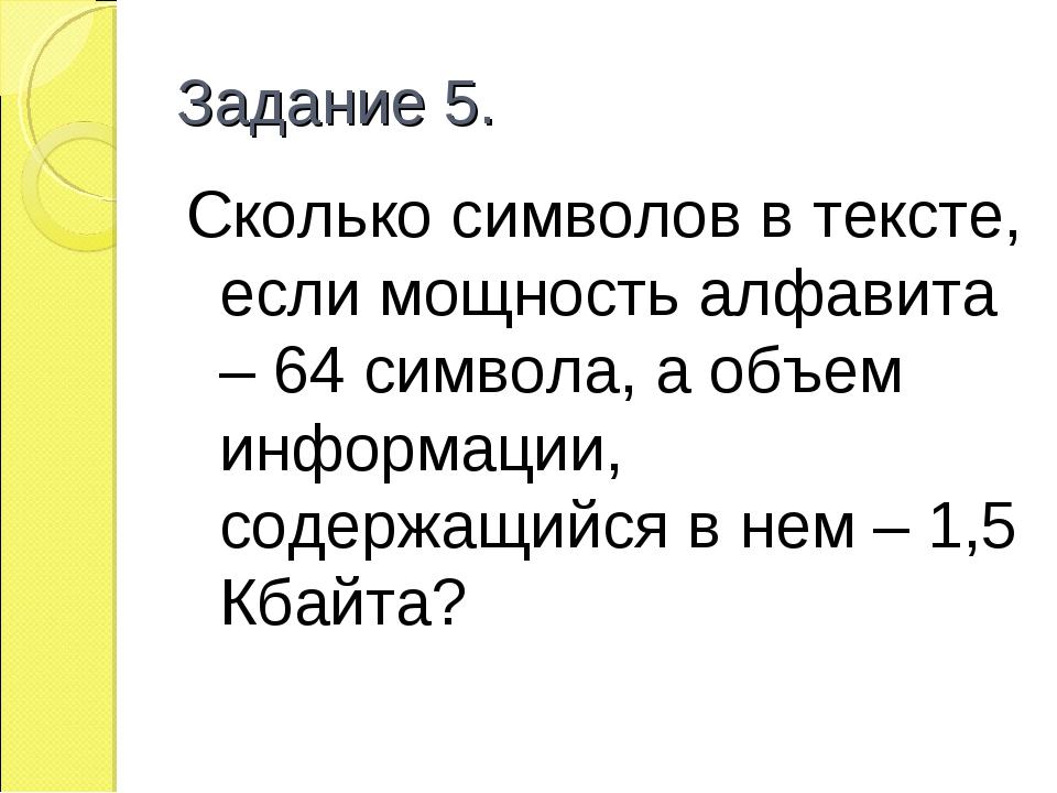 Задание 5. Сколько символов в тексте, если мощность алфавита – 64 символа, а...