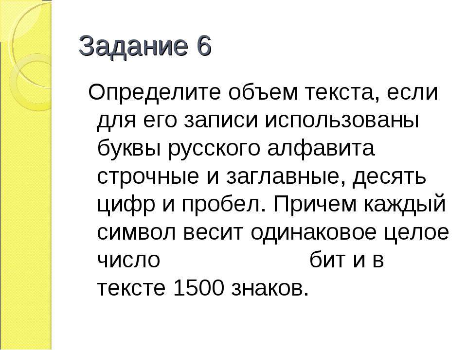 Задание 6 Определите объем текста, если для его записи использованы буквы рус...