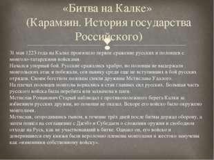 «Битва на Калке» (Карамзин. История государства Российского) 31 мая 1223 года