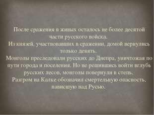После сражения в живых осталось не более десятой части русского войска. Из кн