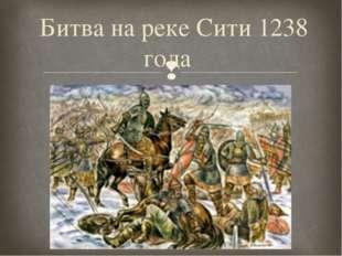 Битва на реке Сити 1238 года 