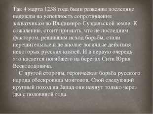 Так 4 марта 1238 года были развеяны последние надежды на успешность сопротивл