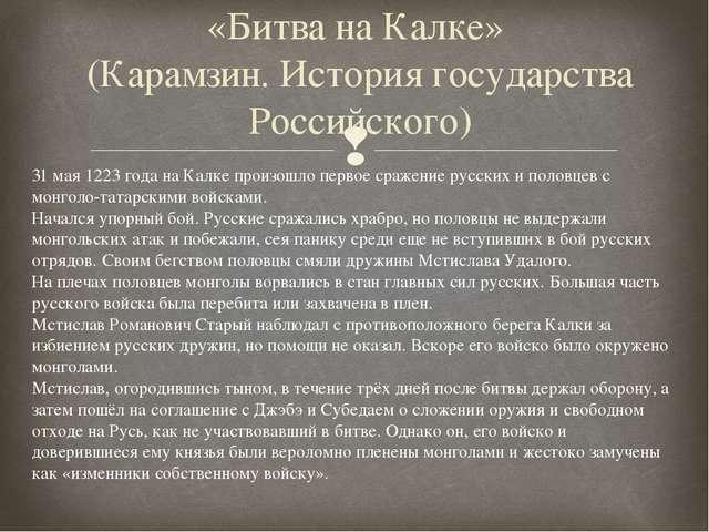 «Битва на Калке» (Карамзин. История государства Российского) 31 мая 1223 года...