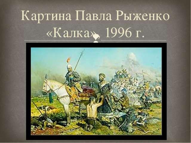 Картина Павла Рыженко «Калка», 1996 г. 