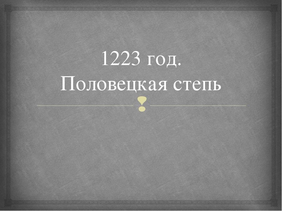 1223 год. Половецкая степь 
