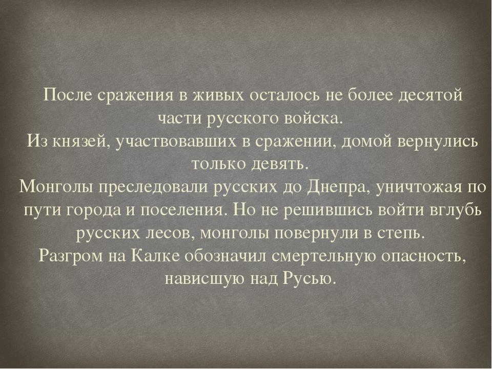 После сражения в живых осталось не более десятой части русского войска. Из кн...
