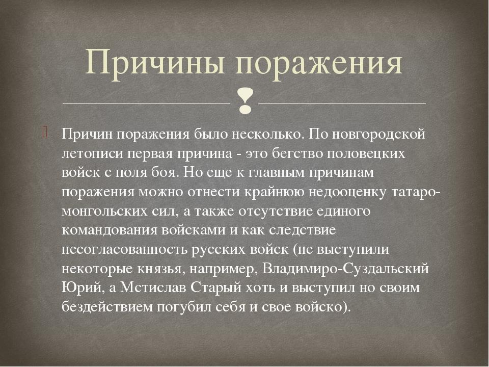 Причины поражения Причин поражения было несколько. По новгородской летописи п...