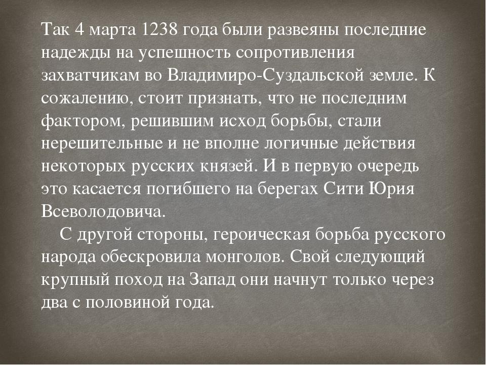 Так 4 марта 1238 года были развеяны последние надежды на успешность сопротивл...