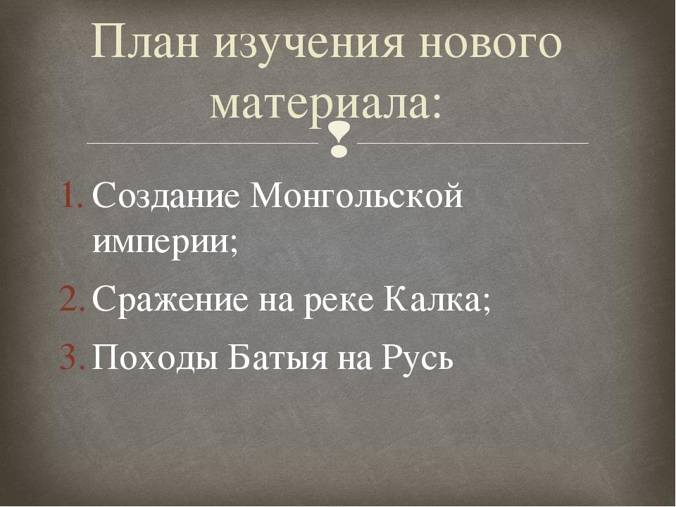 Создание Монгольской империи; Сражение на реке Калка; Походы Батыя на Русь Пл...