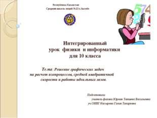 Республика Казахстан Средняя школа-лицей №23 г.Актобе