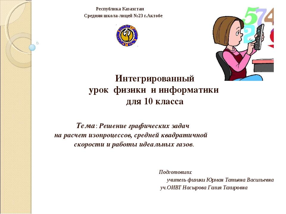 Республика Казахстан Средняя школа-лицей №23 г.Актобе   ...