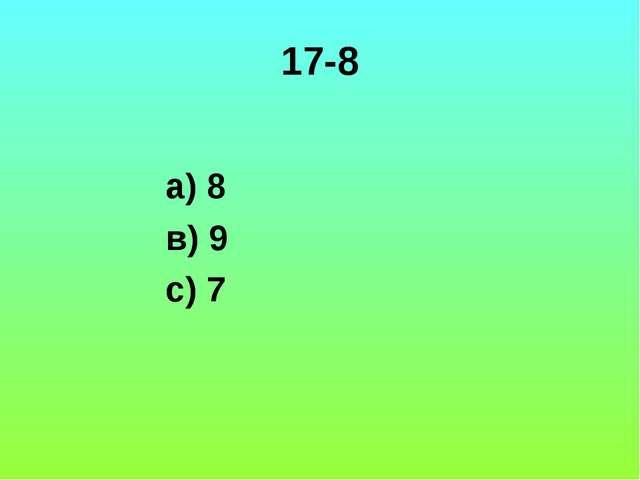 17-8 а) 8 в) 9 с) 7