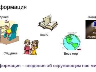 Телевидение Книги Компьютер Общение Весь мир Информация – сведения об окружаю