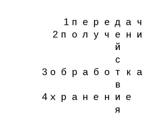 1 п е р е д а ч 2 п о л у ч е н и й с 3 о б р а б о т к а в 4 х р а н е н и...