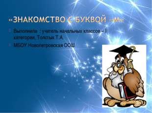 Выполнила : учитель начальных классов – I категории, Толстых Т.А. МБОУ Новопе