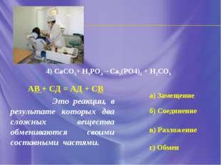 АВ + СД = АД + СВ Это реакции, в результате которых два сложных вещества обм