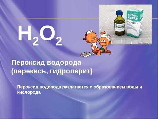 H2O2 Пероксид водорода (перекись, гидроперит) Пероксид водорода разлагается с...