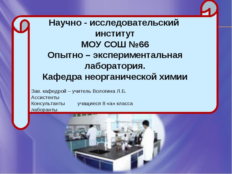 Научно - исследовательский институт МОУ СОШ №66 Опытно – экспериментальная ла...