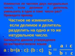 Изменится ли частное двух натуральных чисел, если делимое и делитель уменьшит