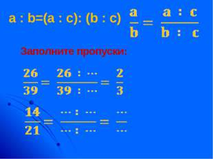 a : b=(a : c): (b : c) Заполните пропуски: