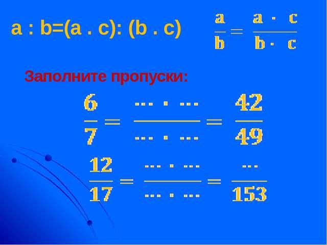 a : b=(a . c): (b . c) Заполните пропуски:
