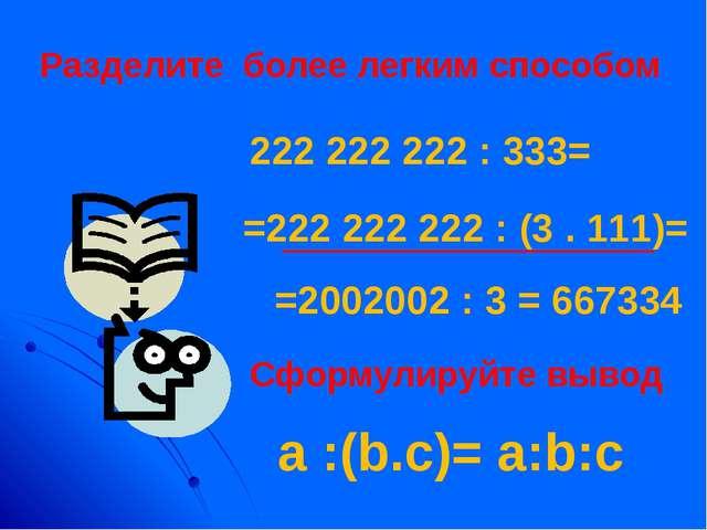 Разделите более легким способом 222 222 222 : 333= =222 222 222 : (3 . 111)=...