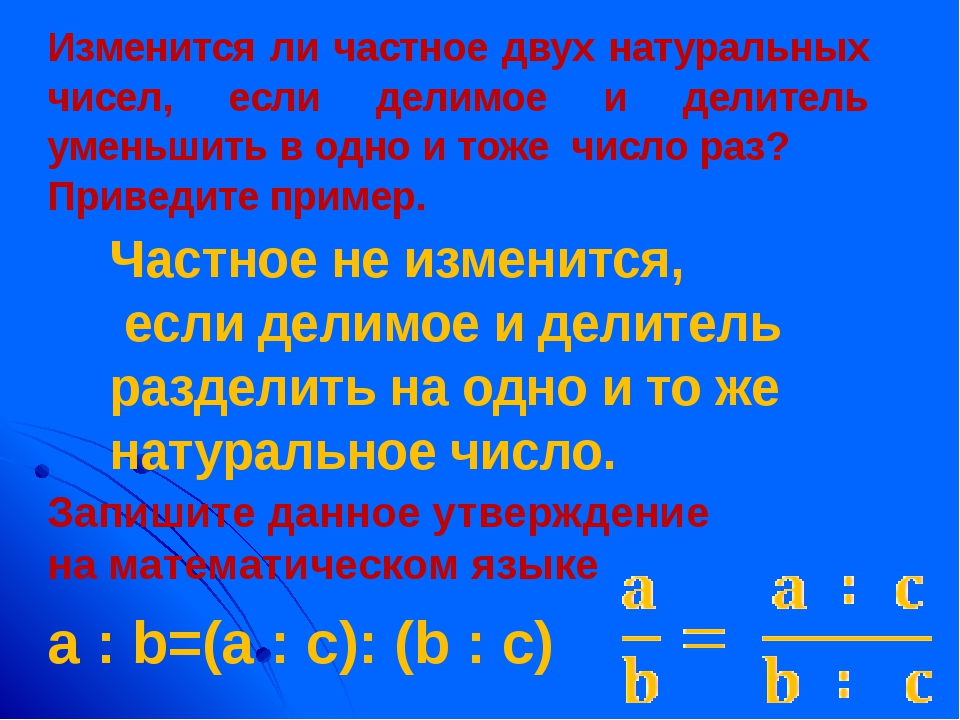 Изменится ли частное двух натуральных чисел, если делимое и делитель уменьшит...