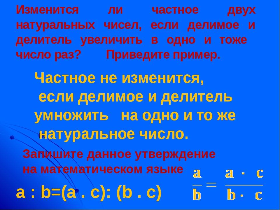 Изменится ли частное двух натуральных чисел, если делимое и делитель увеличит...