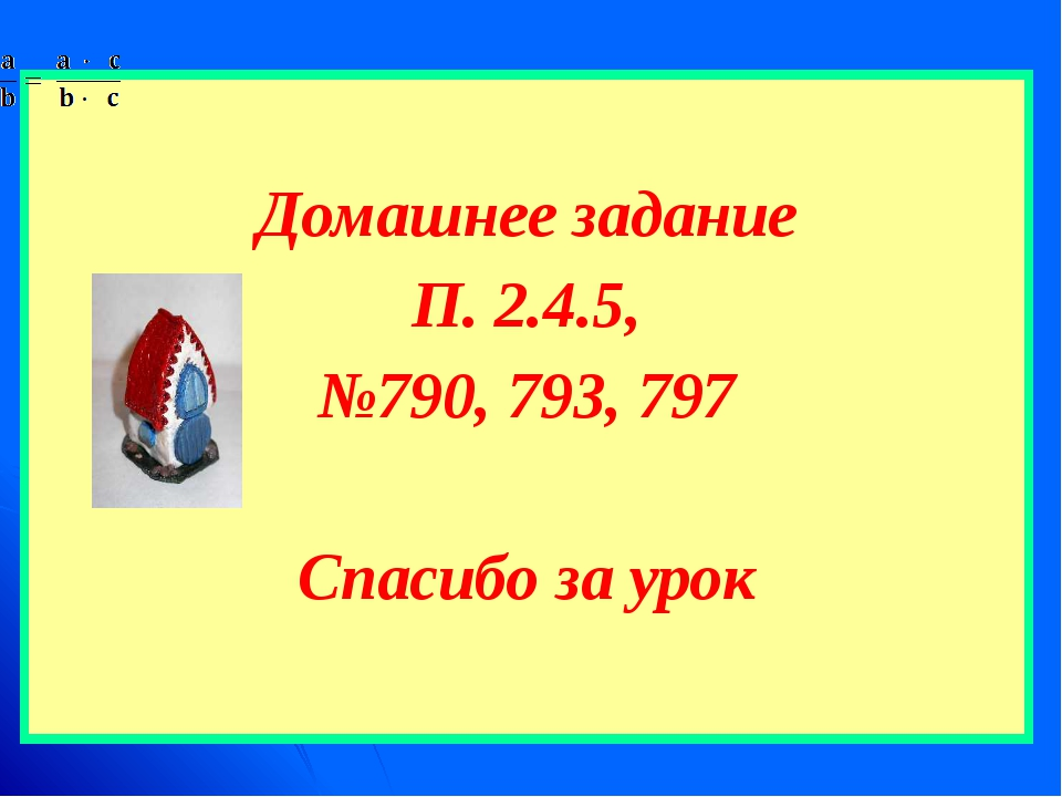 Домашнее задание П. 2.4.5, №790, 793, 797 Спасибо за урок