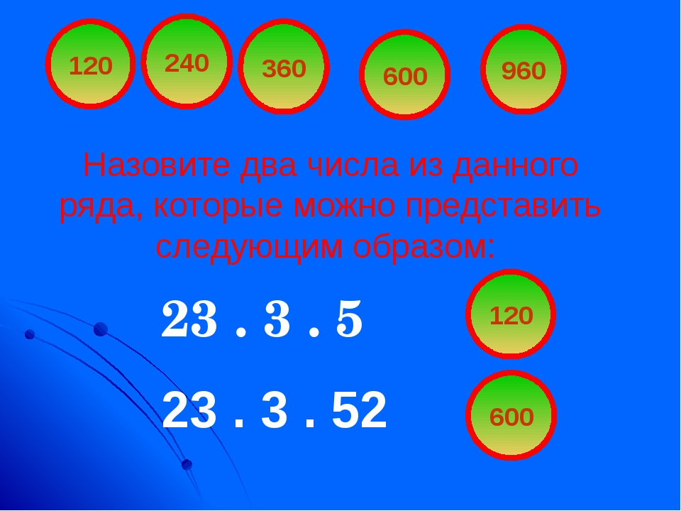 Назовите два числа из данного ряда, которые можно представить следующим образ...