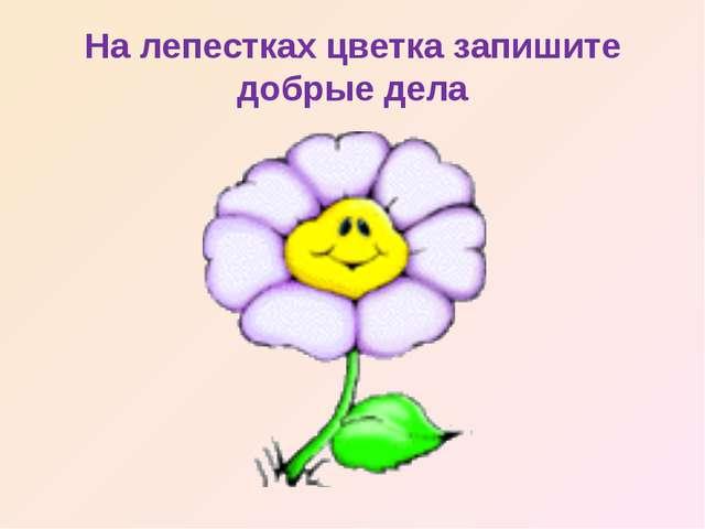 На лепестках цветка запишите добрые дела