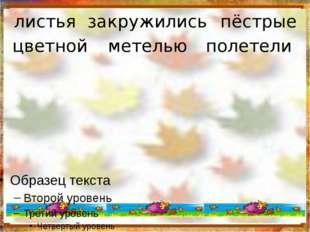 http://aida.ucoz.ru листья цветной закружились метелью пёстрые полетели