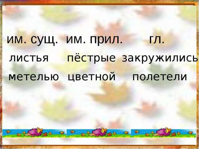 листья метелью пёстрые цветной закружились полетели им. сущ. им. прил. гл.