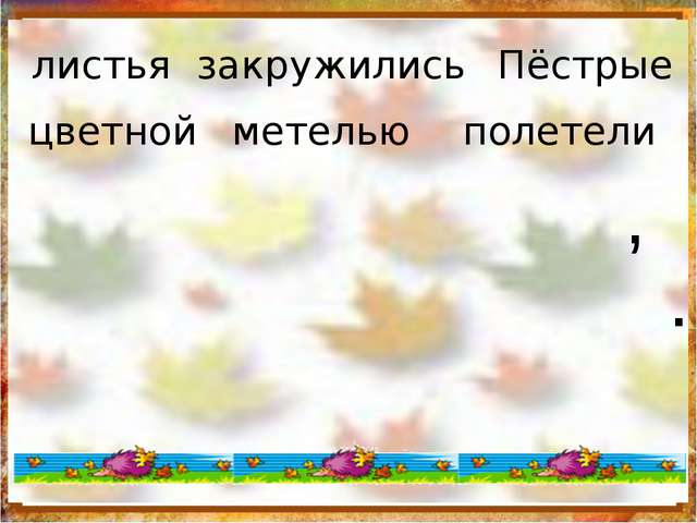 http://aida.ucoz.ru листья закружились Пёстрые цветной метелью полетели . ,