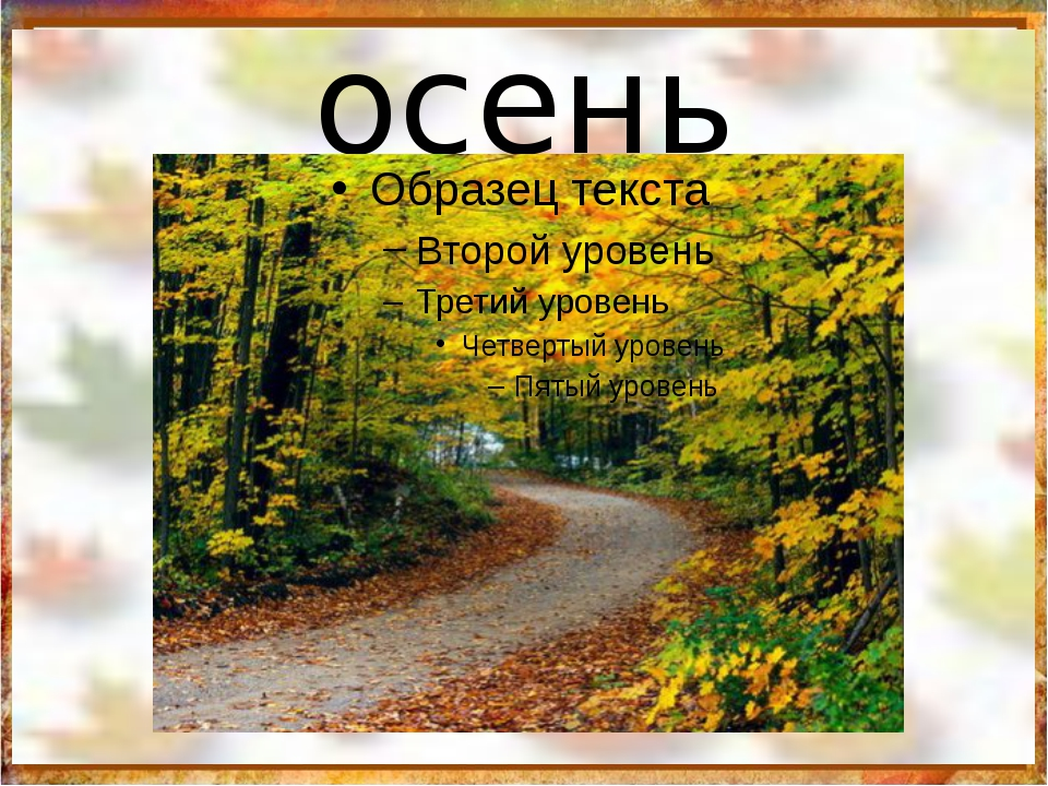 осень http://aida.ucoz.ru
