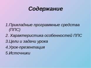 Содержание 1.Прикладные программные средства (ППС) 2. Характеристика особенно