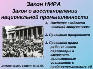 Закон НИРА Закон о восстановлении национальной промышленности Введение «кодек