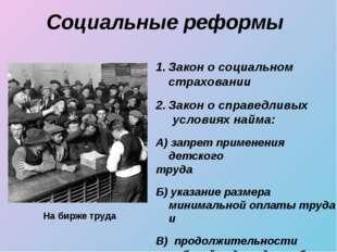 Социальные реформы Закон о социальном страховании Закон о справедливых услови