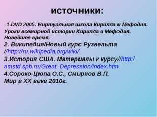 источники: 1.DVD 2005. Виртуальная школа Кирилла и Мефодия. Уроки всемирной и