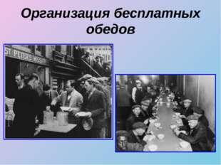 Организация бесплатных обедов